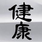 Наклейка Иероглиф Здоровье