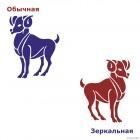 Наклейка Знак зодиака Овен (v.II)