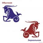 Наклейка Знак зодиака Козерог (v.II)