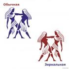 Наклейка Знак зодиака Близнецы (v.II)