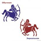 Наклейка Знак зодиака Стрелец (v.II)