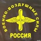 Наклейка ВВС Военно-воздушные силы Россия Пропеллер и крылья