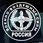 Наклейка ВВС Военно-воздушные силы Россия Шеврон
