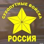 Наклейка Сухопутные войска Россия Звезда