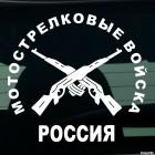 Наклейка Мотострелковые войска Россия Два ствола