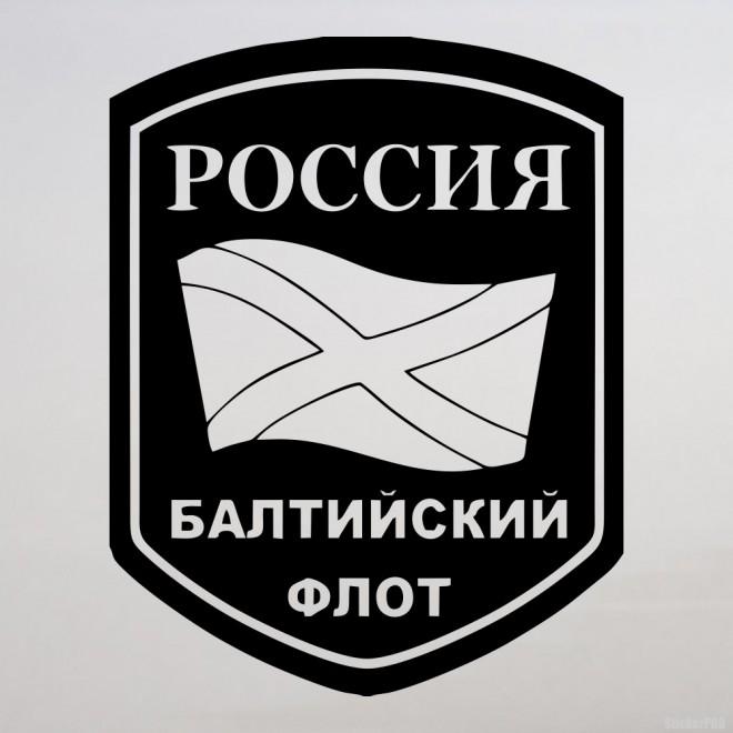 Наклейка ВМФ шеврон Балтийский военно-морской флот