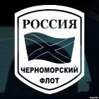 Наклейка ВМФ шеврон Черноморский военно-морской флот