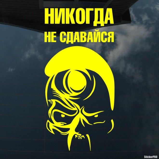 Наклейка ВДВ Череп Никогда не сдавайся