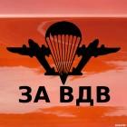 Наклейка ВДВ Воздушно-десантные войска Два самолета и парашют