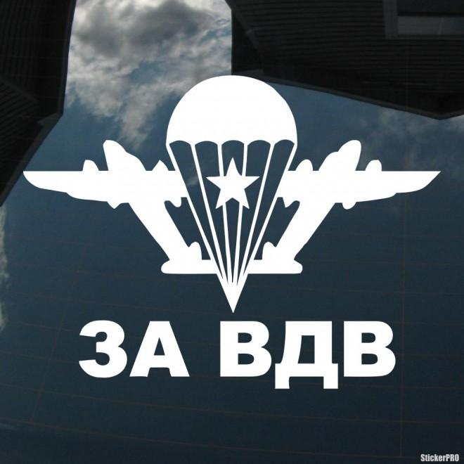 Наклейка ВДВ Воздушно-десантные войска