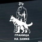 Наклейка Пограничник с собакой Граница на замке