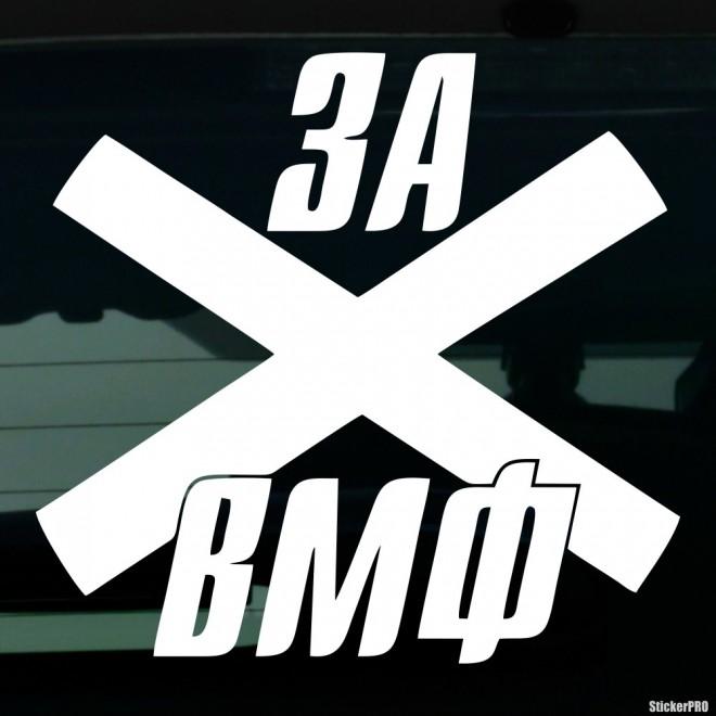 Наклейка Андреевский флаг За ВМФ Военно-морской флот