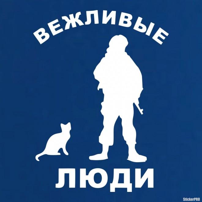 Наклейка Вежливые люди - человек с автоматом и кот