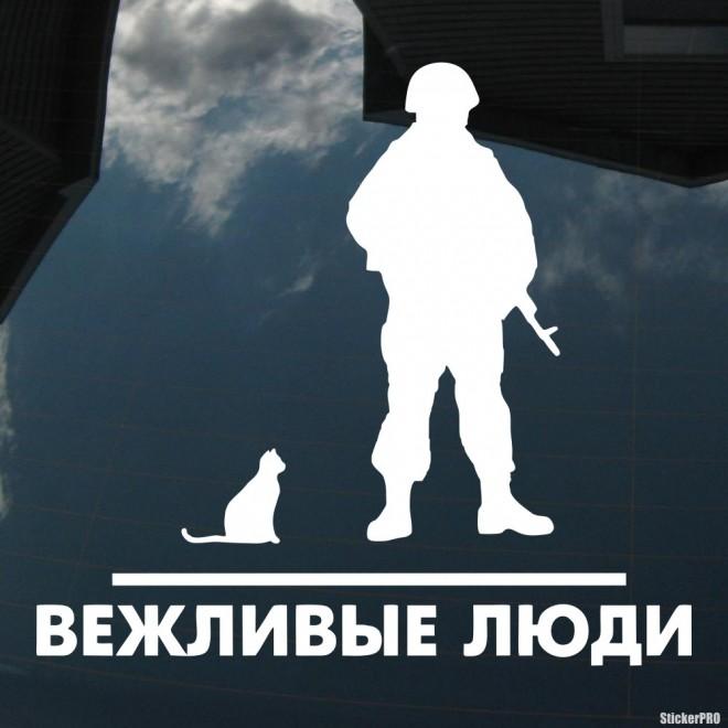 Наклейка Вежливые люди - вооруженный человек и кот