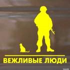 Наклейка Вежливые люди - солдат и кот