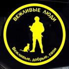 Наклейка Вежливые люди Вежливые, Добрые, Свои - солдат и кот