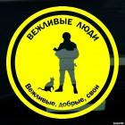 Наклейка Вежливые люди Вежливые, Добрые, Свои - человек с автоматом и кот
