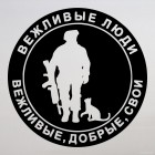 Наклейка Вежливые люди Вежливые, Добрые, Свои - вооруженный человек и кот