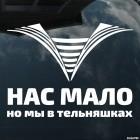 Наклейка Нас мало, но мы в тельняшках ВМФ Военно-морской флот