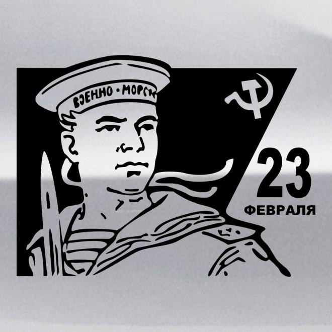 Наклейка 23 Февраля ВМФ Военно-морской флот, моряк и флаг