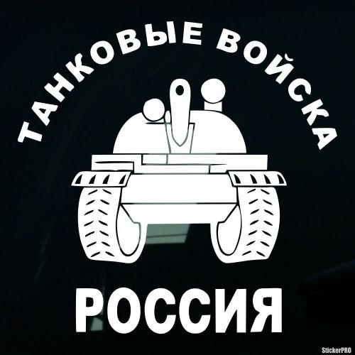 Танковые войска танк