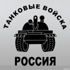 Наклейка Танковые войска Россия Танк