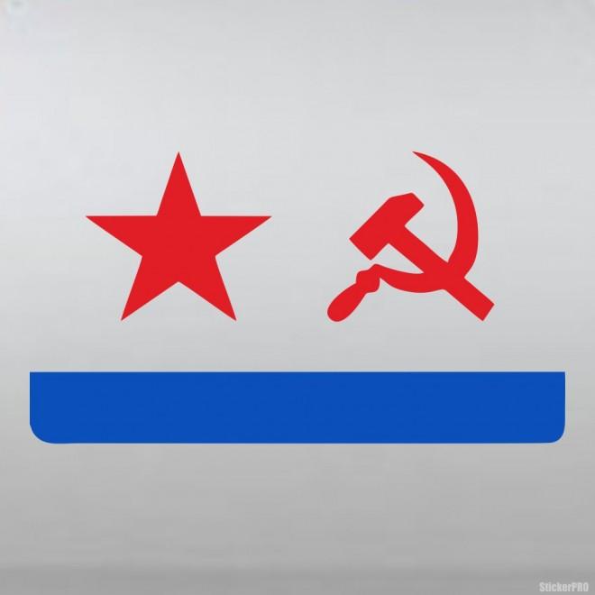 Наклейка Флаг ВМФ СССР со звездой, серпом и молотом 2