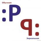 Наклейка смайлик показывает язык символами :P