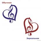 Наклейка скрипичный ключ в сердце