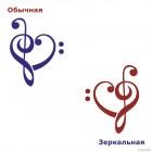 Наклейка басовый и скрипичный ключи любовь и сердце