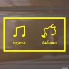 Наклейка Dubstep и Музыка