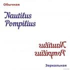 Наклейка Nautilus Pompilius российская рок-группа