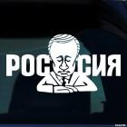 Наклейка Россия Путин