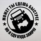 Наклейка Может ты едешь быстрее, но я еду куда захочу Jeep