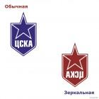 Наклейка ЦСКА хоккейный клуб Москва звезда, зимние виды спорта