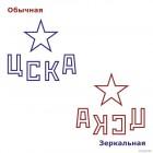 Наклейка ЦСКА хоккейный клуб Москва логотип звезда, зимние виды спорта