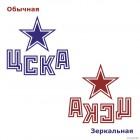 Наклейка ЦСКА хоккейный клуб Москва логотип, зимние виды спорта