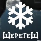 Наклейка Шерегеш снежинка, зимние виды спорта