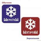 Наклейка Шерегеш снежинка, экстремальные зимние виды спорта