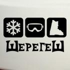Наклейка Шерегеш снежинка, маска, ботинок, экстремальные зимние виды спорта