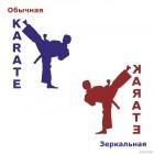 Наклейка каратист KARATE