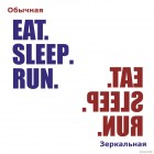 Наклейка eat sleep run (ем, сплю, бегаю)