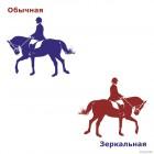 Наклейка конкур лошадь и наездник двигаются неспешно, конный спорт