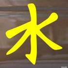 Наклейка китайский иероглиф Конфуционизм