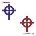 Наклейка кельтский крест Христианство