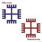 Наклейка руки Бога Славянский солярный крест