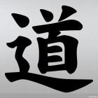 Наклейка китайский иероглиф Дао Даосизм