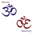Наклейка Ом Индуизм