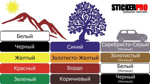 Выберите цвет своей наклейки